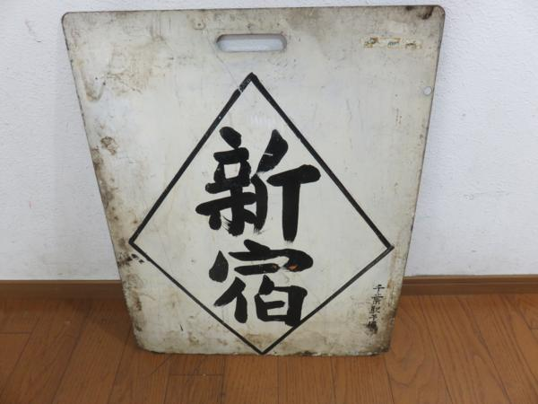 ac590 昭和レトロ 新宿 高尾 両面ホーロー看板 横48×縦60.3cm A