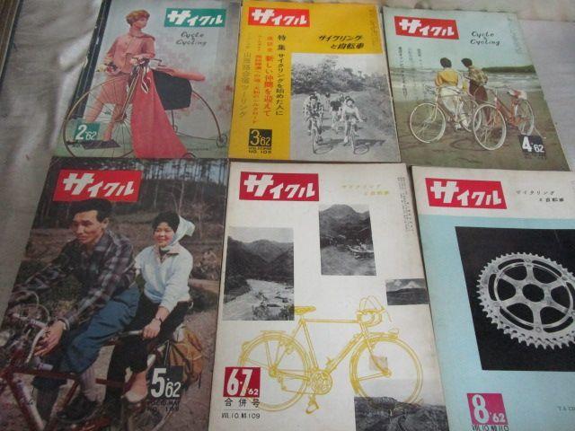 x1067a【超希少】自転車雑誌 サイクル まとめ売り大量セット/主に1954-1958年/昭和レトロ/ロードレース/ツーリング/スポーツ/パーツ/タイヤ