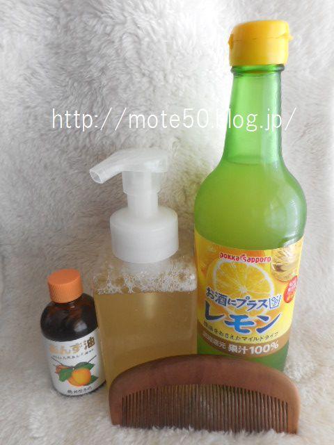 あんず油、せっけんシャンプー、ポッカレモン、柘植の櫛です。