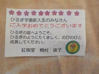 入学カード