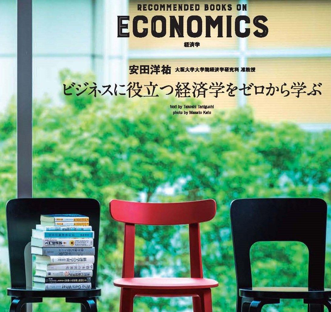 力 ミクロ の 経済 学