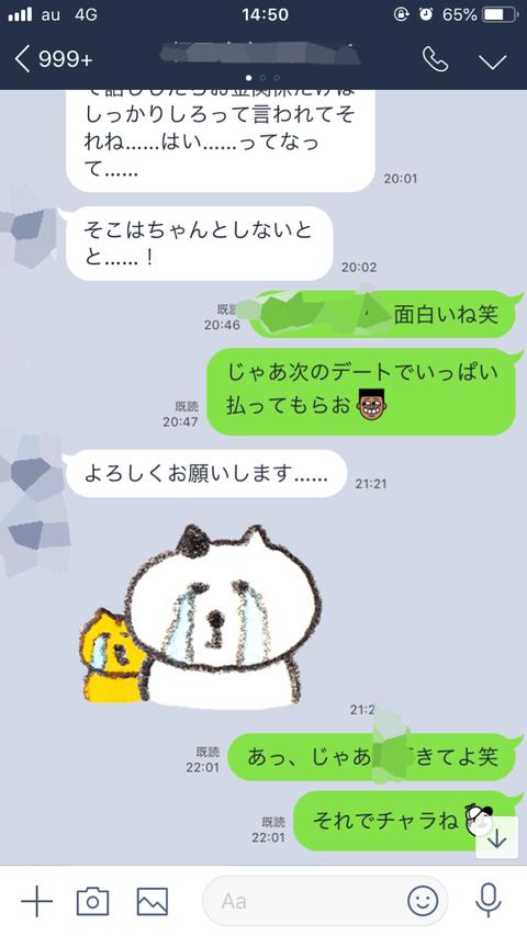 IMG_8212