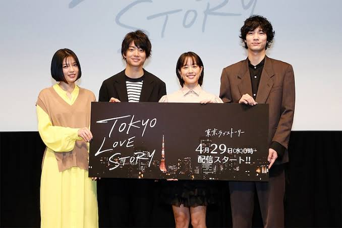 最終 東京 ラブ 回 ストーリー