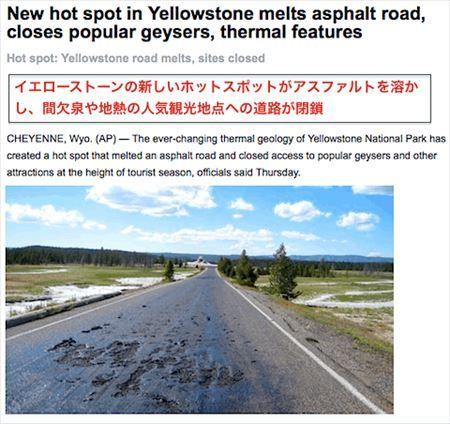 yellowstone-new-hotspot_R