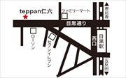 teppan_R