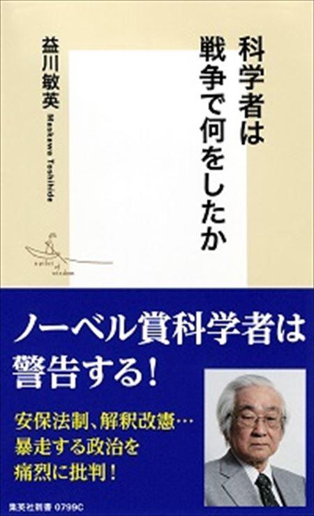 masukawatoshihide_151006_R