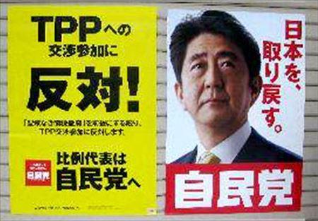 矢口壹琅 の ONE LOVE:TPP、知られざる真実 - livedoor Blog(ブログ)