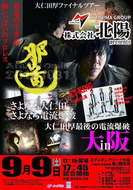9大阪ポスターさよなら大仁田第一弾ポスター-720x1024_R