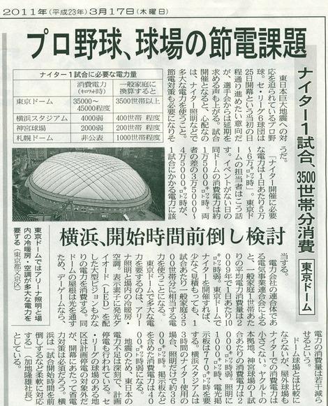 20110317日経夕刊