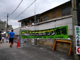 20110827夏まつり会場