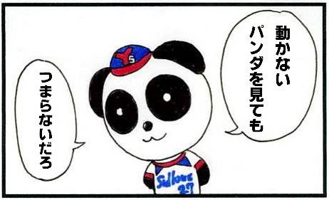 081212古田パンダ