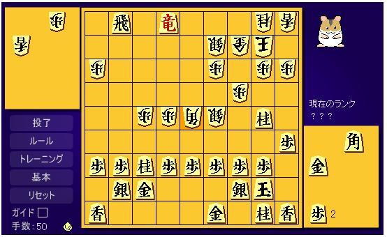 ハム将棋10枚落ちへ18手で勝つ攻略方法 ...