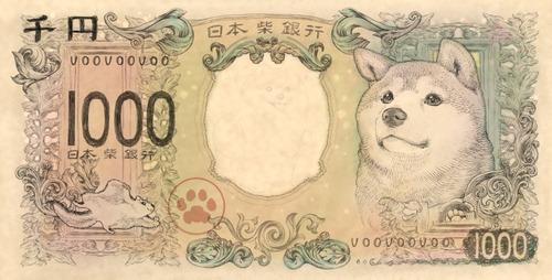20年ぶりに紙幣刷新 千円札は柴犬になったらいいのに