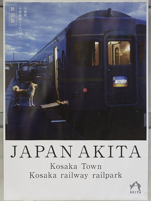 秋田県のポスターの秋田犬が可愛すぎる38