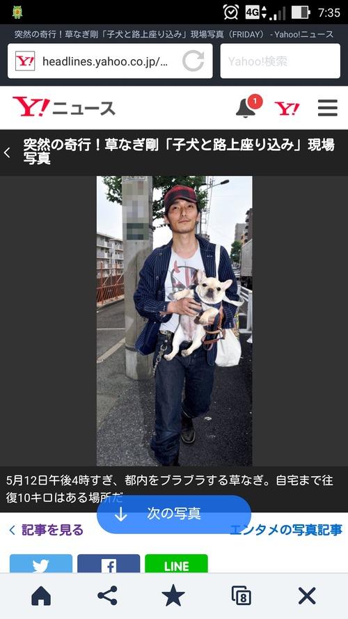 【悲報】草なぎ剛さん、愛犬に心配される2
