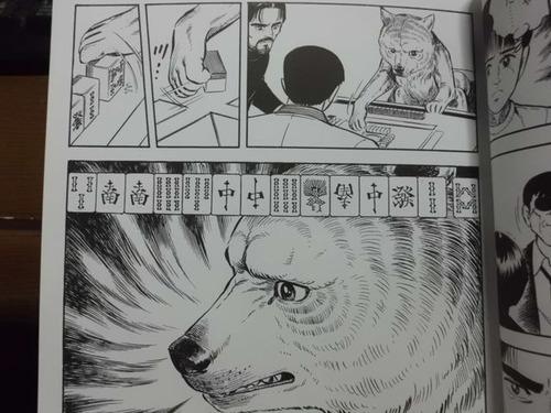 犬さん、麻雀を打ってしまう