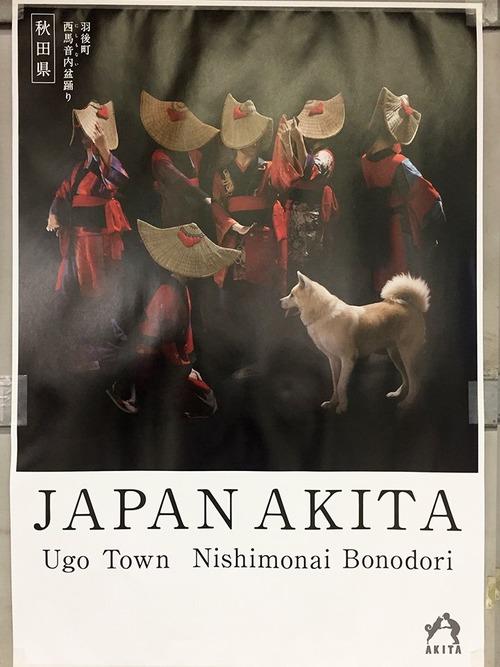 秋田県のポスターの秋田犬が可愛すぎる3