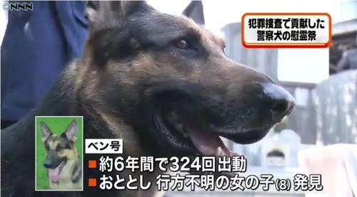 「ありがとう、お疲れさま」ベン号ら警察犬の慰霊祭