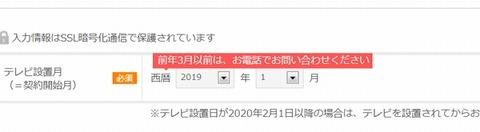 NHK契約4