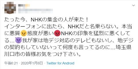 NHK ピンポン12