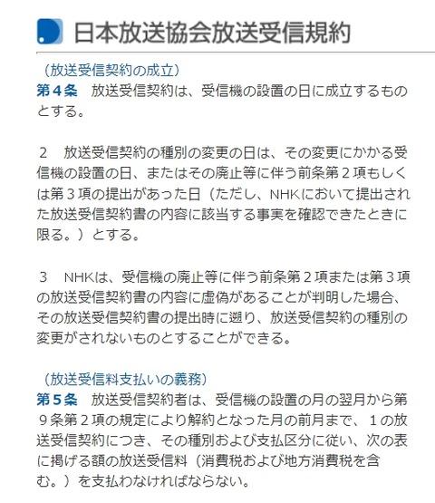 放送法64条違反2