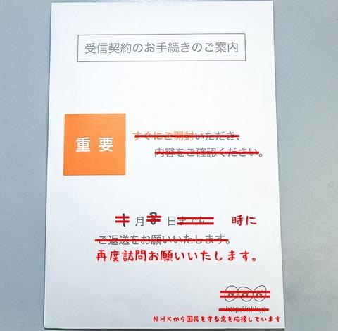 nhk 重要 封筒9