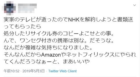 NHK解約3