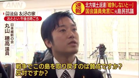 丸山の戦争発言は小渕優子の件に比べれば些細な問題だとぉ