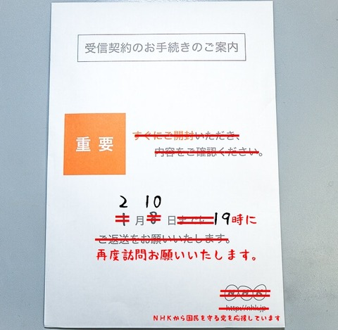 nhk 重要 封筒10