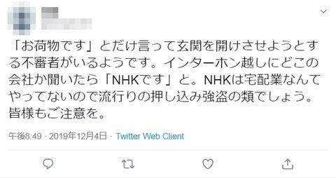 NHK職員を装った詐欺2