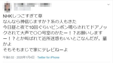 NHK ピンポン4