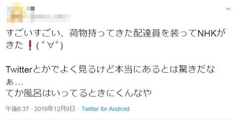 NHK職員を装った詐欺7