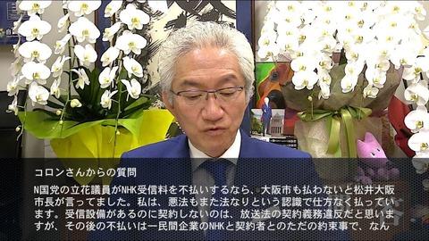 自民党・西田昌司議員もNHKの犬だった