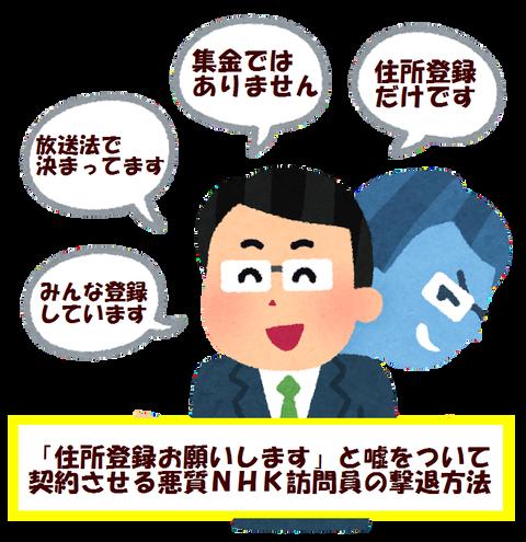 「住所登録お願いします」と契約させる悪質NHK訪問員