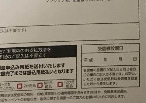 放送法64条違反5