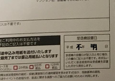 放送法64条違反7