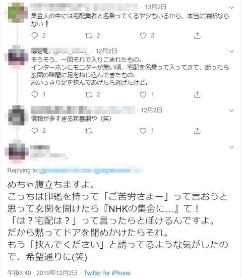NHK職員を装った詐欺5