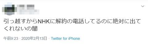NHKふれあいセンターに電話が繋がらない2