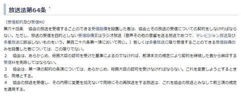 放送法64条違反3