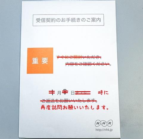 nhk 重要 封筒8