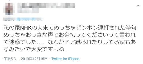 NHK ピンポン6