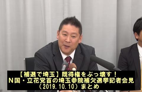 N国・立花党首記者会見まとめ3