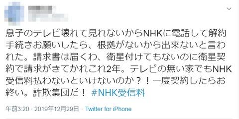 NHK解約