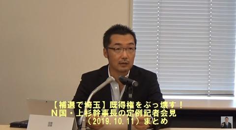 補選で埼玉7