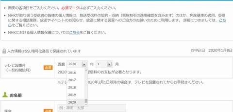NHK契約3