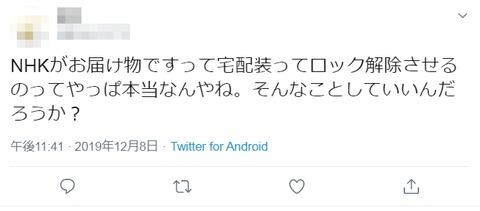 NHK職員を装った詐欺