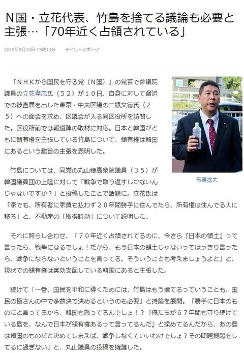 N国党・立花党首の竹島発言