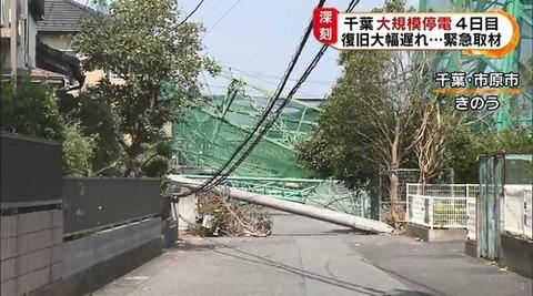 NHK集金人、台風被害に苦しむ被災者にまで集金行為