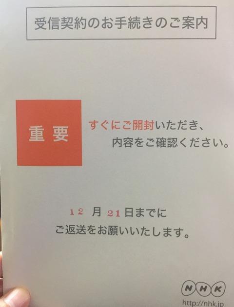 nhk 重要 封筒2