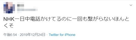NHKふれあいセンターに電話が繋がらない4